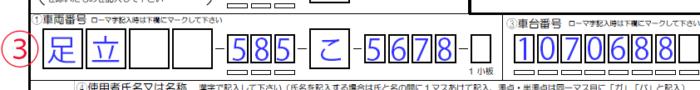 車両番号・車台番号記載例