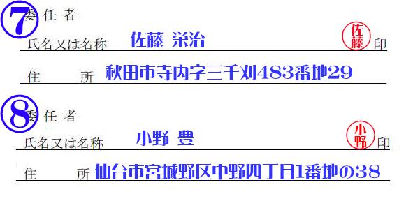 委任状7,8記入解説
