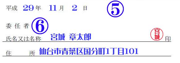 委任状5,6記入解説