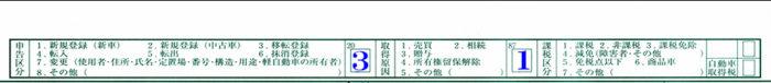 申告区分・取得原因・課税区分記載例