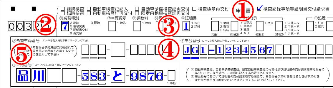 軽自動車検査記録事項等証明書上