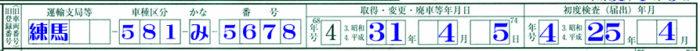 旧登録番号・登録年月日・初度登録年月(初度検査年)記載例