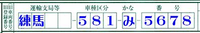 旧登録番号記載例