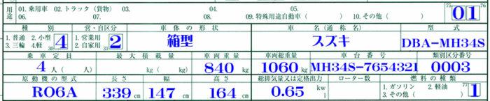 用途~燃料の種類記載例