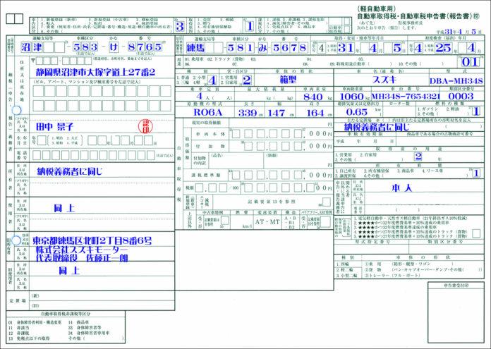 軽自動車税申告書記載例