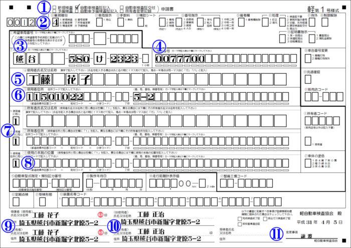 名義変更所有者死亡による申請書記入例