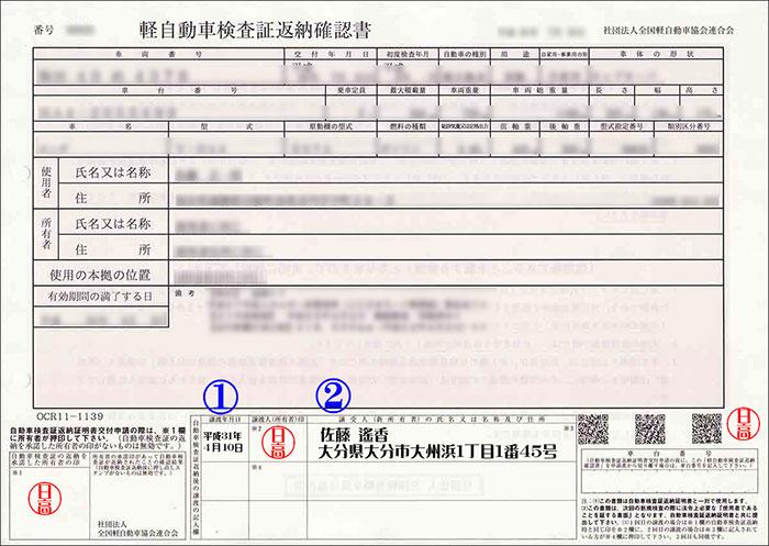 軽自動車検査証返納確認書記載例