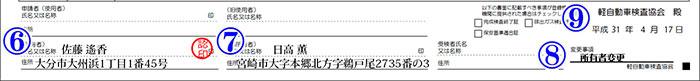 所有者・旧所有者・変更事項・申請年月日記載例