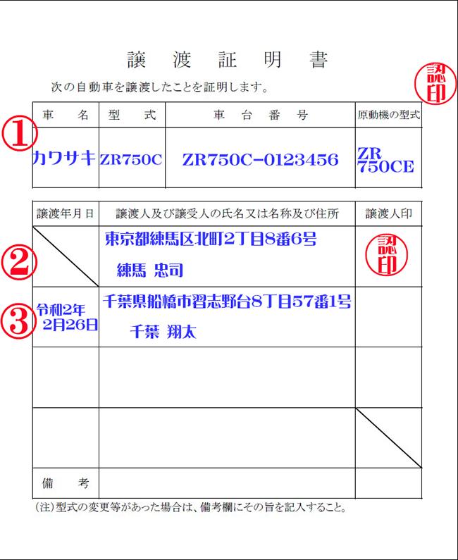 二輪車譲渡証明書記入例